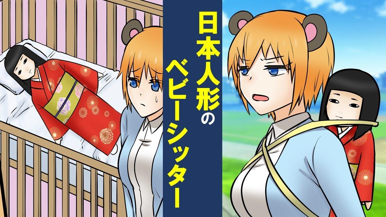 【漫画/コラボ】1か月で100万円!破格のベビーシッター!面倒を見るのはまさかの不気味な日本人形⁉