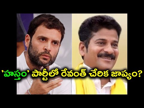 Revanth Reddy Join The Congress By November-End 'హస్తం' పార్టీలో రేవంత్ | Oneindia Telugu