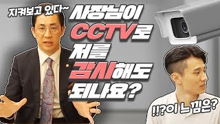 [근로자를 위한 노동법] [CCTV] 근무시간 내내 C…