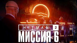Фото Hitman 2™ (2018) Прохождение Миссия 6: \