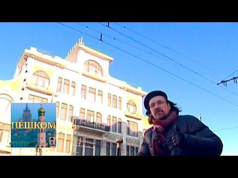 Пешком... Москва серебряная. Выпуск от 05.04.18