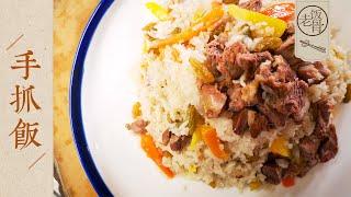 【国宴大师•手抓饭】超热门新疆餐厅大厨教你做地道手抓羊肉饭,大气又正宗,下饭得很喽!|老饭骨