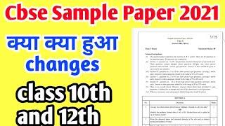 Cbse board Sample Paper 2020 - 2021 board class 10th and 12th ,cbse latest sample paper 2021 board