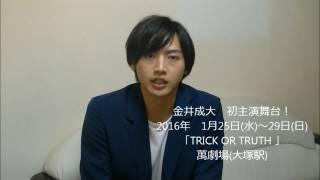 劇団たいしゅう小説家Present`s 15周年記念第一弾! 「TRICK OR TRUTH ...