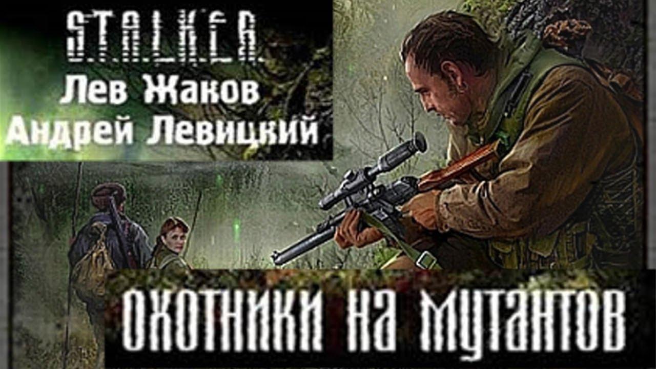 Скачать книгу сталкер охотники на мутантов fb2