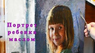 Пишем портрет ребенка маслом на холсте. Урок с Сергеем Гусевым.