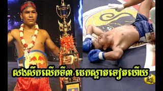 kun khmer, Roeung sophorn vs namkabun, CNC boxing 01 April 2018, muay thai