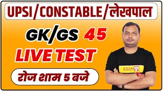 UPSI / CONSTABLE / लेखपाल 2021   GK/GS QUESTIONS   LIVE TEST   Class-45   महादंगल   BY VIKRANT SIR