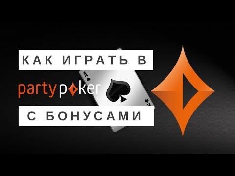 Как играть в PartyPoker на деньги с бонусами