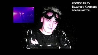 Смотреть клип Комиссар - Вальтеру Куликову Посвящается