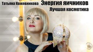 Энергия яичников - Лучшая косметика. Татьяна Кожевникова