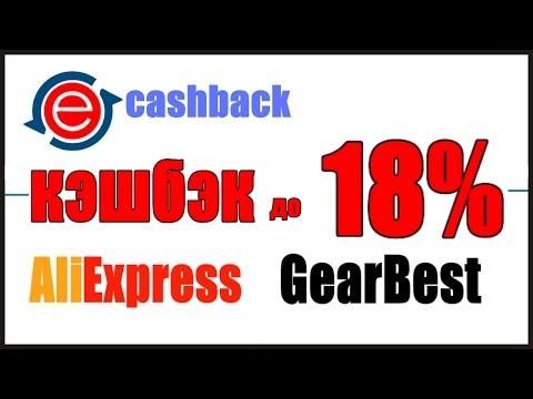 ePN CashBack официальный кэшбэк AliExpress