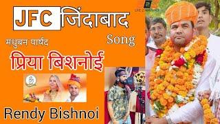 JFC जिंदाबाद Song || पार्षद प्रिया बिशनोई || Rendy Bishnoi