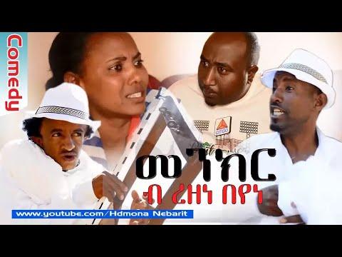 HDMONA New Eritrean Comedy 2017 :መንክር ብ ረዘነ በየነ  Menkr by Rezene Beyene  Part 1