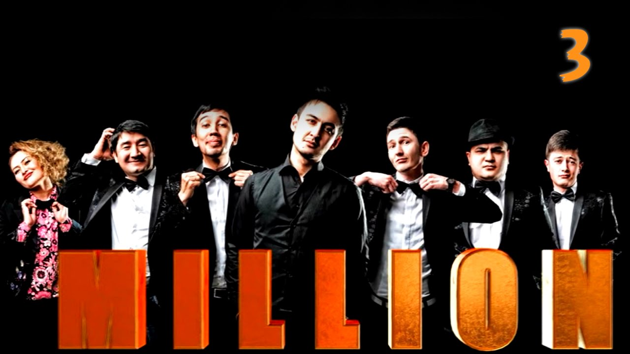Million Jamoasi 2014 | 3-qism
