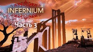 INFERNIUM │ Лестница под небеса