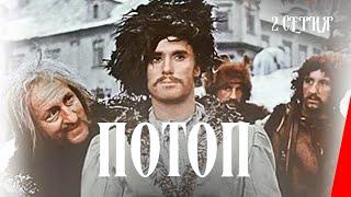 Потоп / Potop (2 серия)(1974) фильм