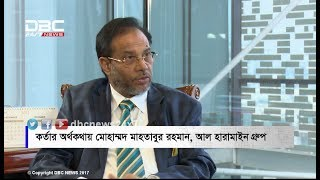 আল হারামাইন গ্রুপ || কর্তার অর্থকথা || Kortarorthokotha || DBC NEWS 02/12/17