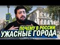 ПОЧЕМУ В РОССИИ УЖАСНЫЕ ГОРОДА? показываю на примере Таганрога \ жирный