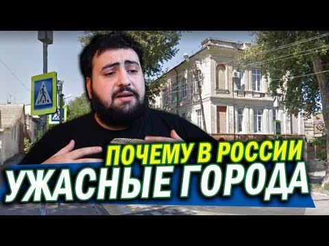 ПОЧЕМУ В РОССИИ УЖАСНЫЕ ГОРОДА? показываю на примере Таганрога  жирный