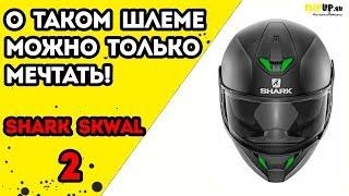 Обзор на шлем Shark Skwal 2 от магазина мотоэкипировки FlipUp.ru