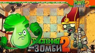 🌱 БОКСИРУЮЩАЯ КАПУСТА ⭐ Plants vs Zombies 2 (Растения против Зомби 2) Прохождение