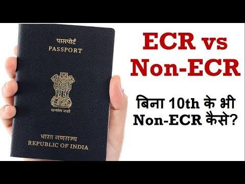 ECR vs Non-ECR in Indian Passport (पूरी जानकारी) - YouTube