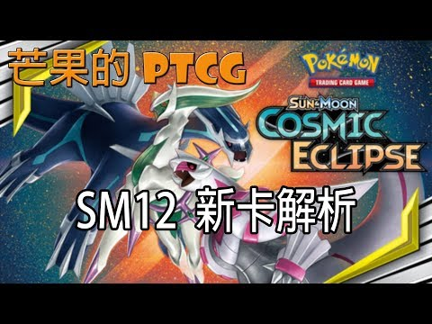 【芒果的PTCG】【直播】SM12 新卡解析