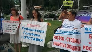 Митинг обманутых дольщиков, Ростов-на-Дону, 16.07.17