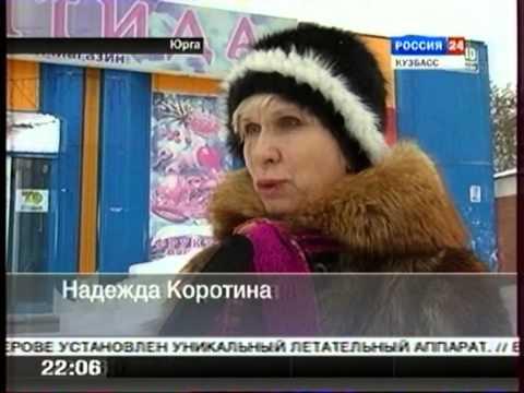ЮГС: новости Юрги, погода в Юрге, работа, автомобили