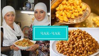 Чак-чак восточная сладость. Вкусный рецепт. Татарские кухня - татарские песни