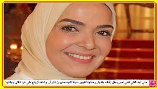 منى عبد الغني تغني أمس بحفل زفاف ابنتها...ومفاجأة ظهور سيدة تشبه صابرين كثيرأ...وتعرف على أزواج منى