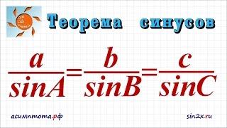 Теорема синусов с доказательством