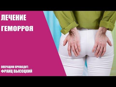 Лечение геморроя/Операция