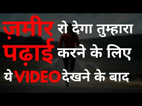Study Hard And Study Smart | Motivational Video In Hindi | Inspirational Video | Naman Sharma