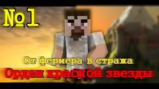 № 1 Таинственный Орден: От фермера в стража (Minecraft сериал)