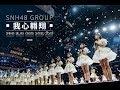 Miniature de la vidéo de la chanson 我心翱翔