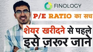 P/E Ratio Explained in Hindi -  What is Price to earning ratio ?