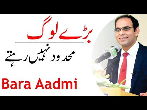 Bara Aadmi, Mehdood Nahi Rehta - Qasim Ali Shah