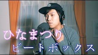 ひな祭り ビートボックスアレンジしてみた / Hinamatsuri Beatbox