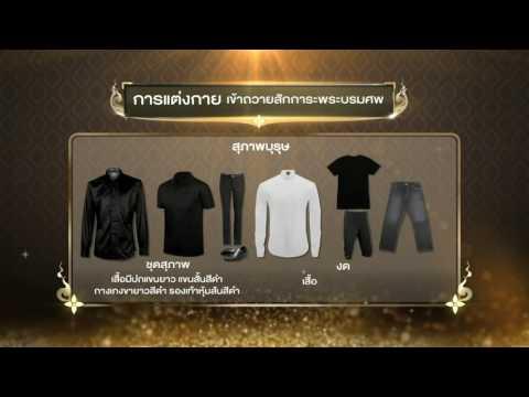 วิธีการแต่งตัวเข้าถวายสักการะพระบรมศพ เบื้องหน้าพระบรมโกศ   29-10-59   น้อมถวายบังคม   ThairathTV