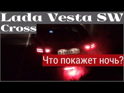 Lada Vesta SW Cross что изменилось ночью