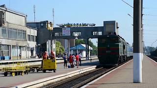 Смотреть видео Билеты на  поезд в Херсне