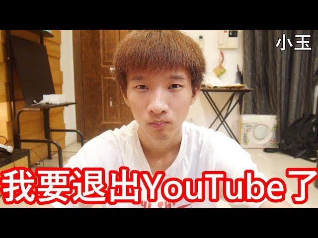 【小玉】小玉要退出YouTube了【給自己的反省教訓】