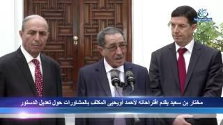 نور الدين بن براهم و مختار بن سعيد يقدمان اقتراحاتهما حول تعديل الدستور