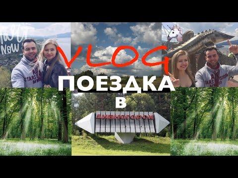 VLOG Поездка в Дивногорск.Красивые места. Немного о нас.