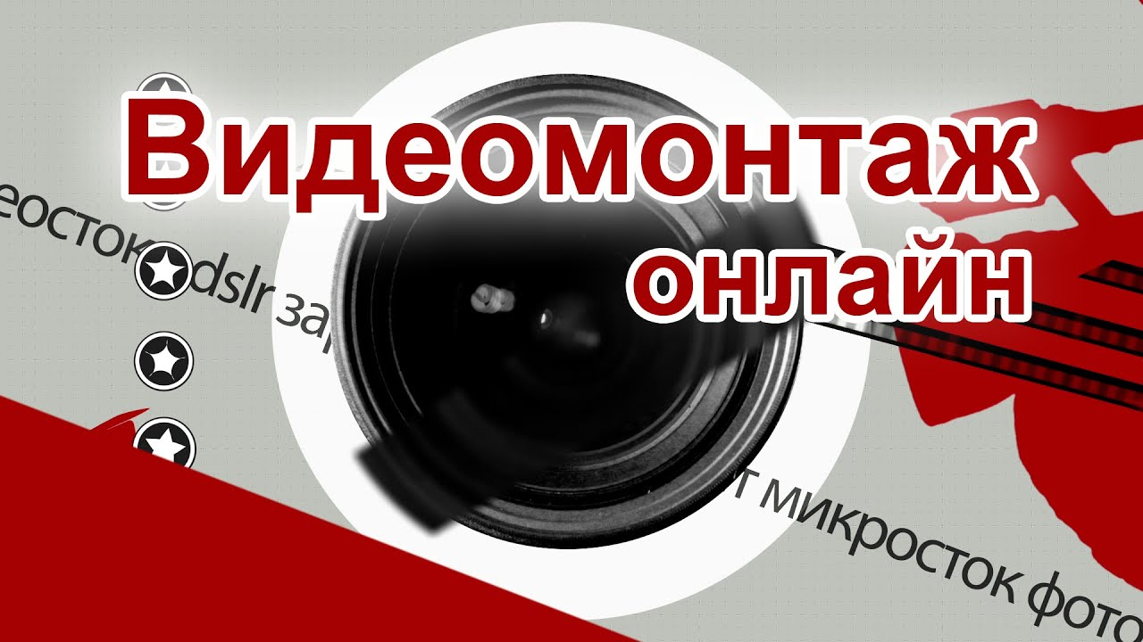 фото и видео монтаж онлайн