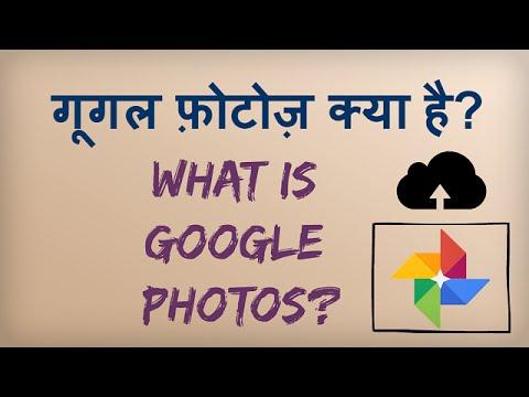 Google Photos - What Is Google Photos? Google Photos kya hai?