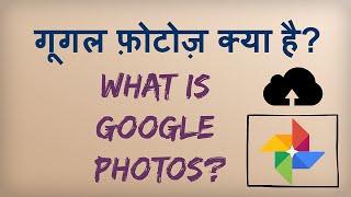 Google Photos. How to Take Backup of Photos? Google Photos kya hai? Kaise istemaal kare? Hindi video