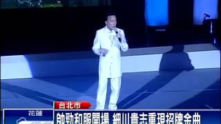 【民視即時新聞】被稱為「日本演歌歌王」的細川貴志,睽違9年,終於來台...